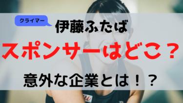 伊藤ふたばスポンサー