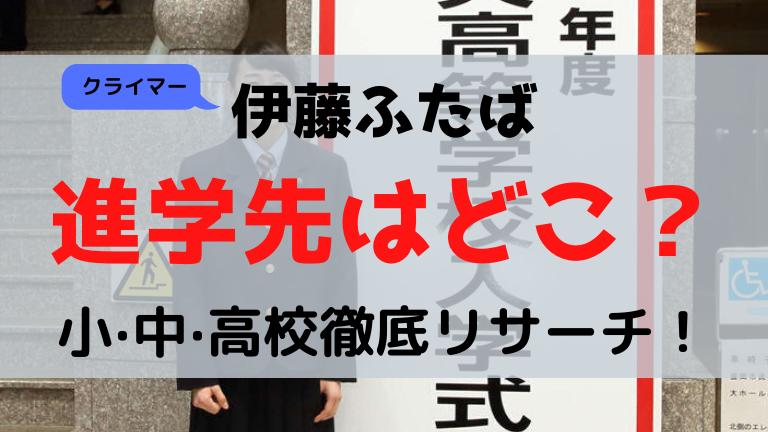 伊藤ふたば進学
