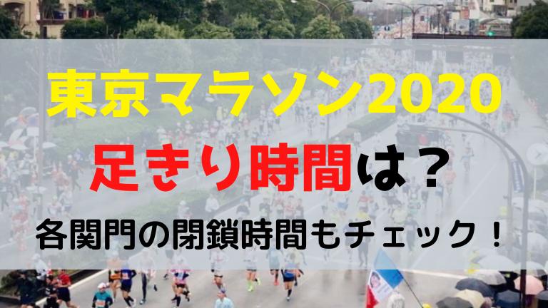 東京マラソン2020足きり