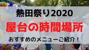 熱田祭り2020屋台
