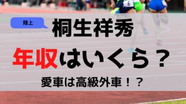 桐生祥秀の年収はいくら?収入源や他選手と比較してみた!